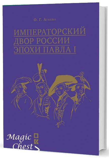 Imperatorsky_dvor_Russii_epokhy_Pavla_I