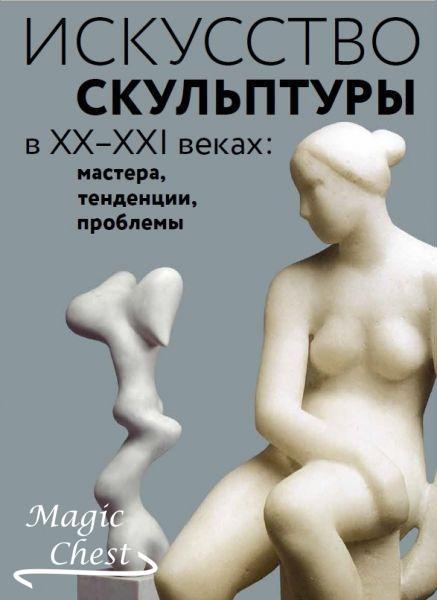 Iskusstvo_skulptury_v_XX_XXI_vv
