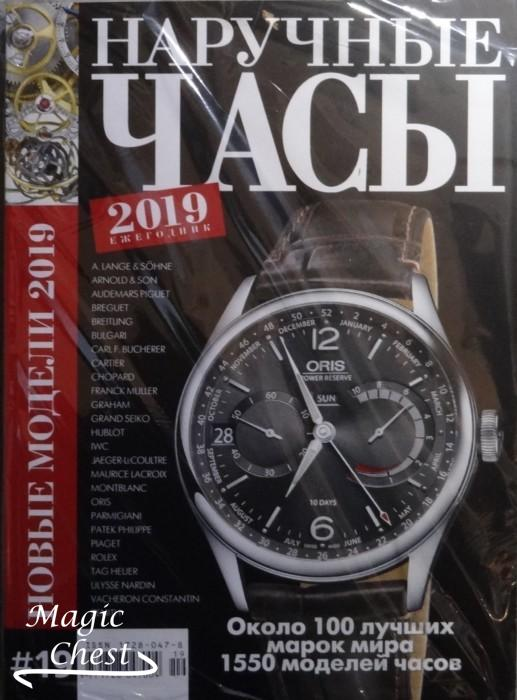 Журнал Наручные часы N19, 2019