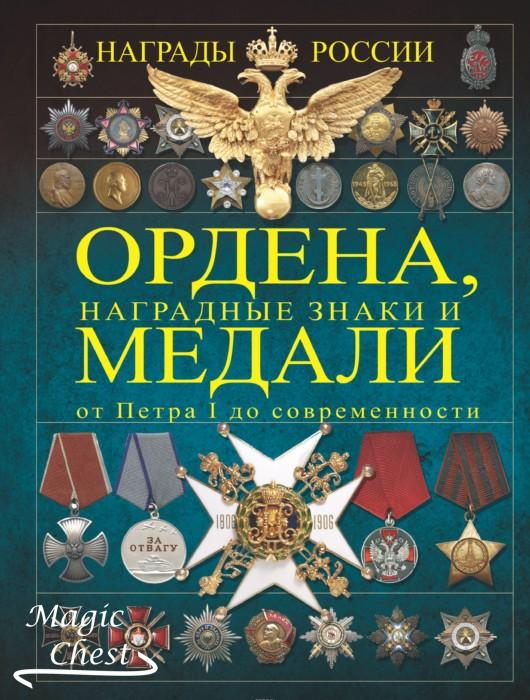Ordena_nagr_znaky_i_medaly_ot_Petra_I_do_sovremennosty_new