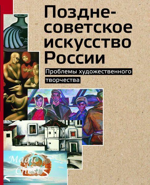 Pozdnesovetskoe_iskusstvo_Russii