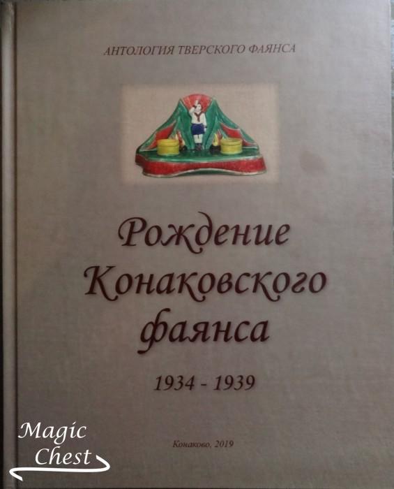 Rozhdenie_konakovskogo_fayansa_1934-1939_new