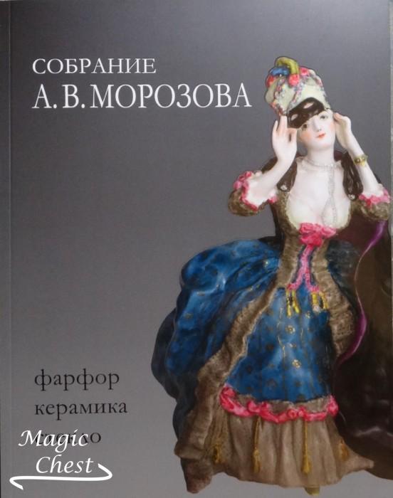 Собрание А.В. Морозова. Фарфор, керамика, стекло