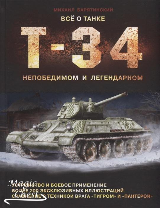 Все о танке Т-34 непобедимом и легендарном
