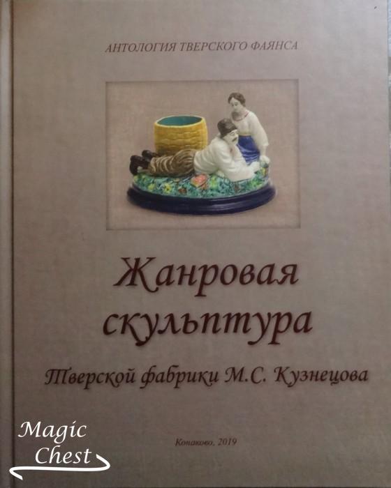 Zhanrovaya_skulptura_tverskoy_fabriky_Kuznetsova_new