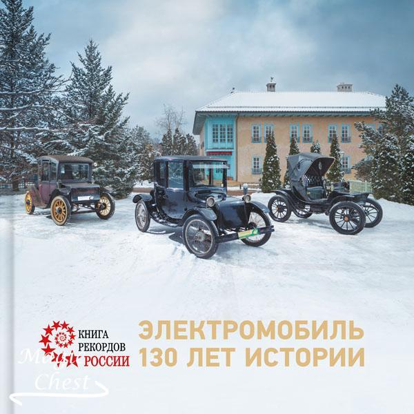 Электромобиль. 130 лет истории