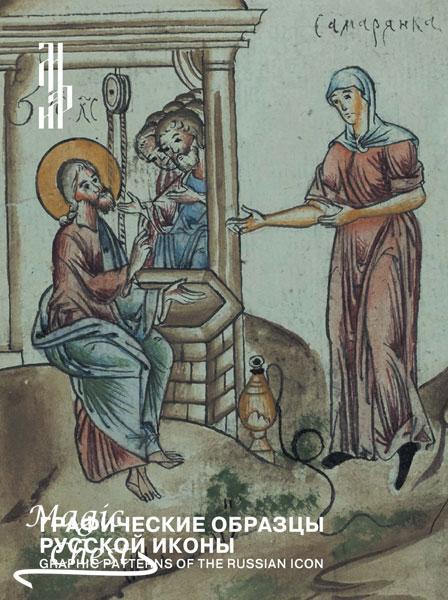 Графические образцы русской иконы