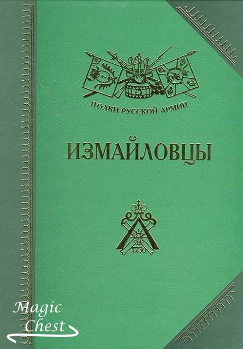 Измайловцы: История, биографии, мемуары
