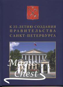 К 25-летию создания Правительства Санкт-Петербурга