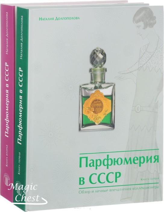 Парфюмерия в СССР. Обзор и личные впечатления коллекционера. 2 тома