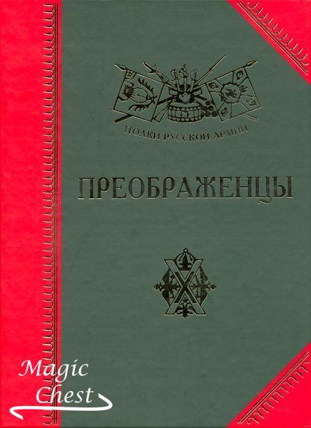 Preobrazhentsy_istoriya_biografii_memuary_2izd