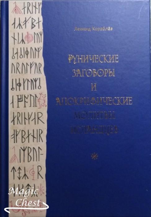 Рунические заговоры и апокрифические молитвы исландцев