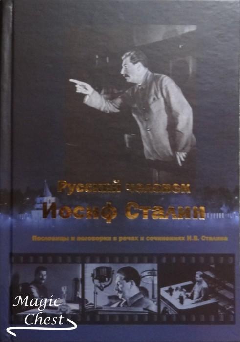 Русский человек Иосиф Сталин. Пословицы и поговорки в речах и сочинениях И. В. Сталина