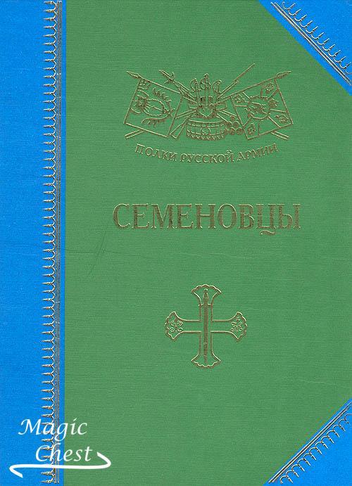 Semenovtsy_istroriya_biografii_memuary