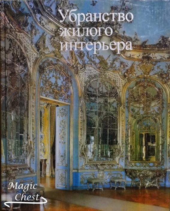 Убранство жилого интерьера. От античности до наших дней, 2006 г.