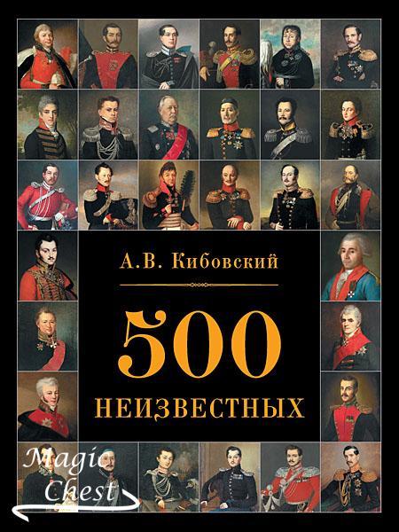Кибовский А. В. 500 неизвестных