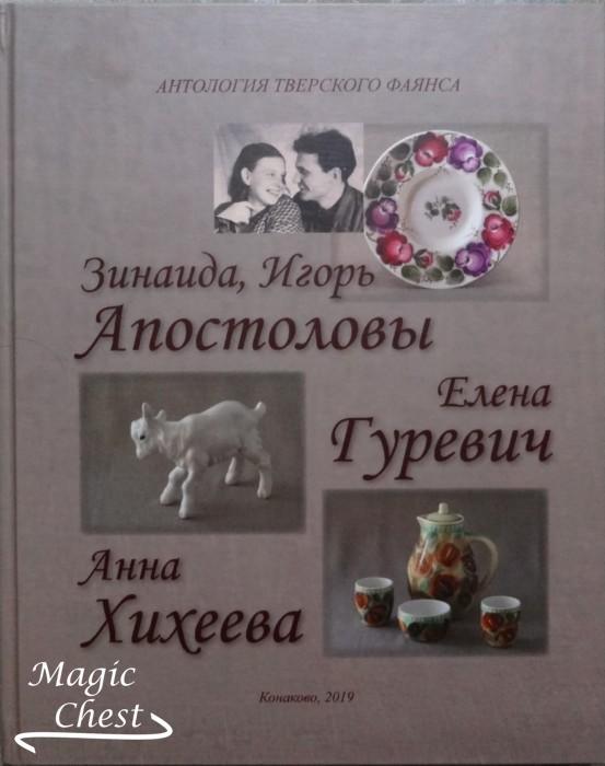 Apostolovy_Gureevich_Hiheeva_antologiya_tverskogo_fayansa_new