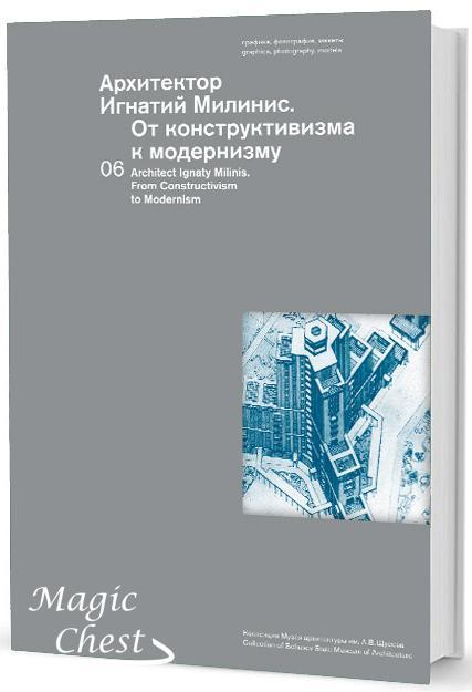 Архитектор Игнатий Милинис. От конструктивизма к модернизму