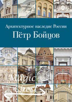 Arkhitekt_nasledie_Russii_Petr_Boytsov