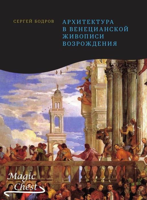 Архитектура в венецианской живописи Возрождения