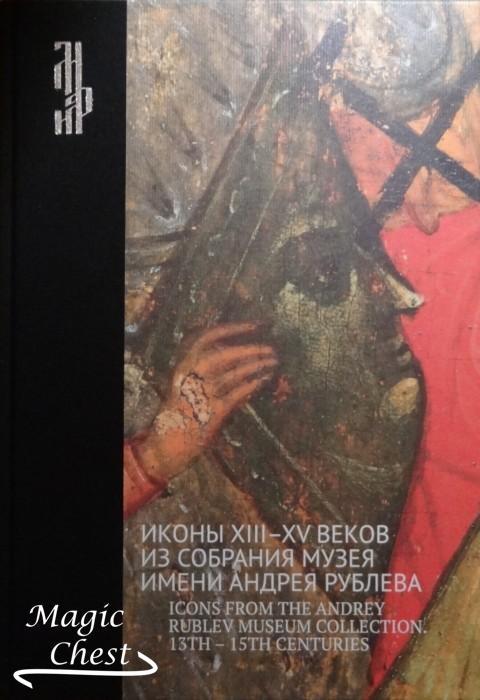 Иконы XIII-XV веков из собрания музея имени Андрея Рублева