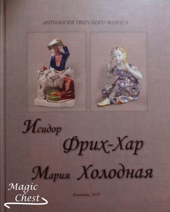 Исидор Фрих-Хар, Мария Холодная. Антология тверского фаянса, 2019 г.