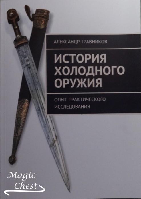 Травников А. История холодного оружия. Опыт практического исследования