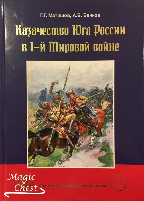 Матишов Г.Г., Венков А.В. Казачество Юга России в 1-й Мировой войне