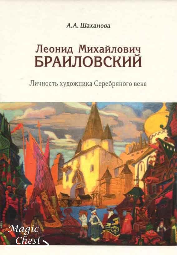 Леонид Михайлович Браиловский. Личность художника Серебряного века
