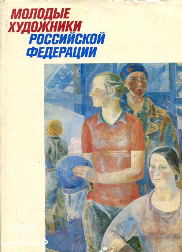 Молодые художники Российской Федерации