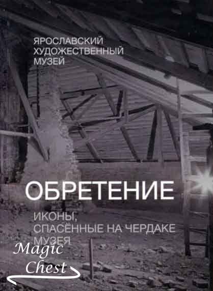 Obretenie_ikony_spasennye_na_cherdake_muzeya