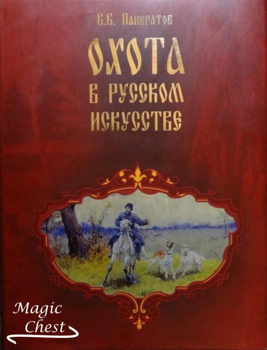 Охота в русском искусстве. Забытые имена