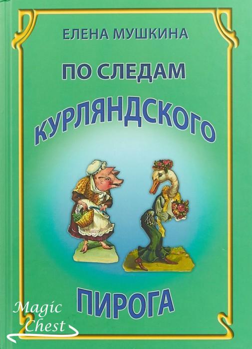Мушкина Е. По следам курляндского пирога