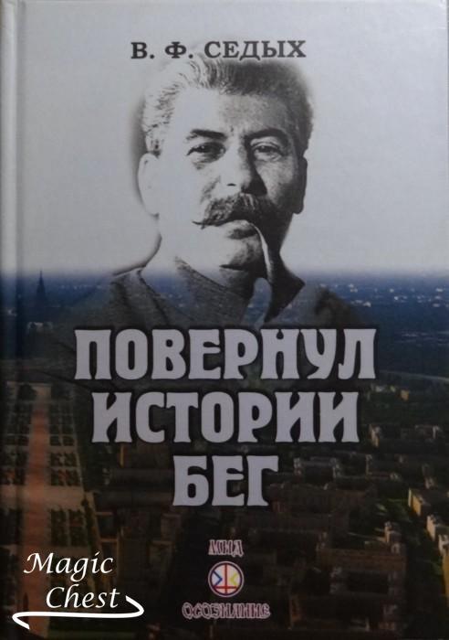 Седых В.Ф. Повернул истории бег. Трилогия