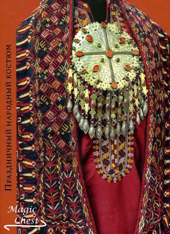 Праздничный народный костюм