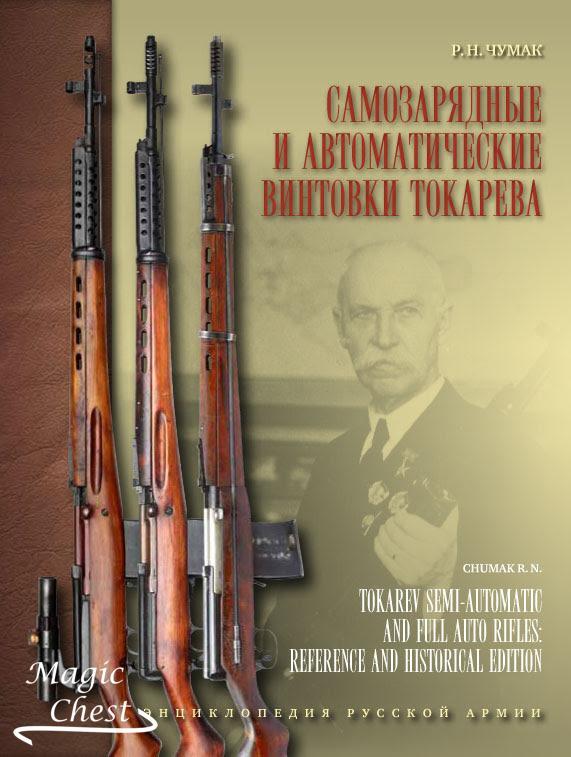 Самозарядные и автоматические винтовки Токарева, изд.2-е