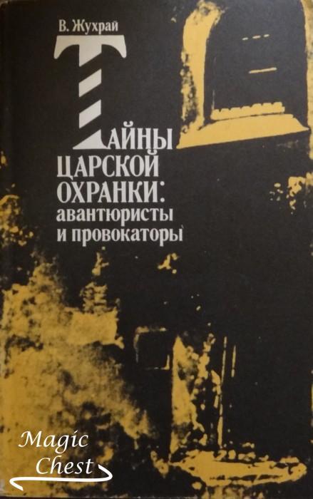 Tainy_tsarskoy_okhranky_new