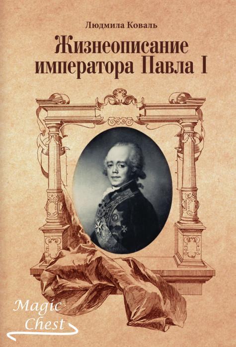 Жизнеописание императора Павла I. От рождения до трагической кончины