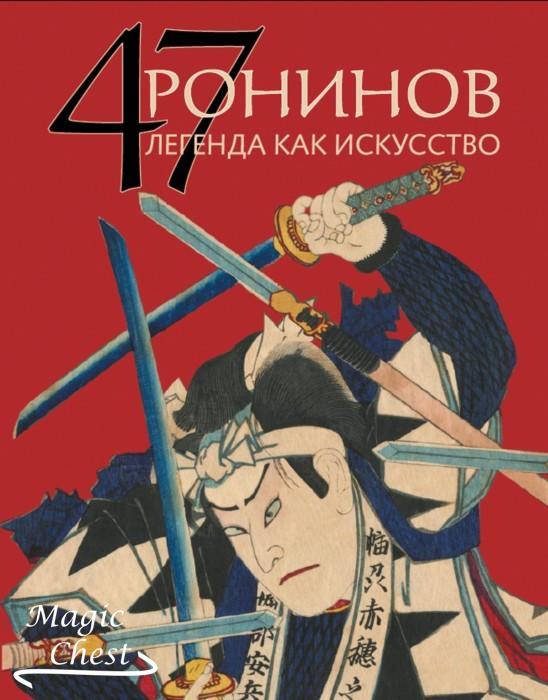 47 Ронинов. Легенда как искусство