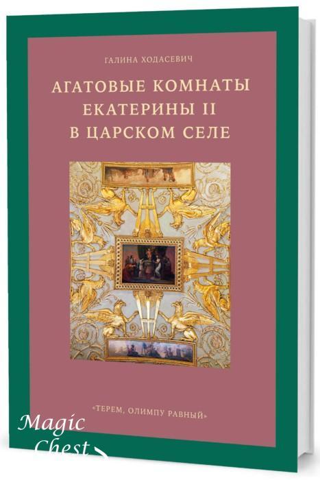 Agatovye_komnaty_Ekateriny_II_v_Tsarskom_sele