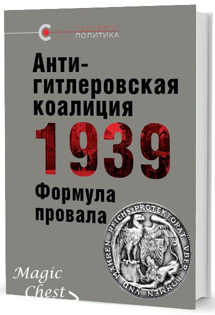 Антигитлеровская коалиция — 1939. Формула провала