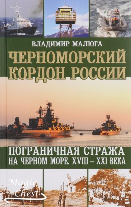 Chernomorsky_kordon_Russii