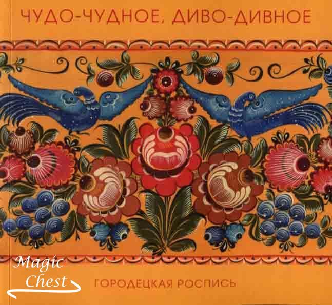 Chudo-chudnoe_divo-divnoe_gorodetskaya_rospis