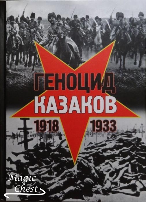 Genotsid_kazakov_1918-1933_new