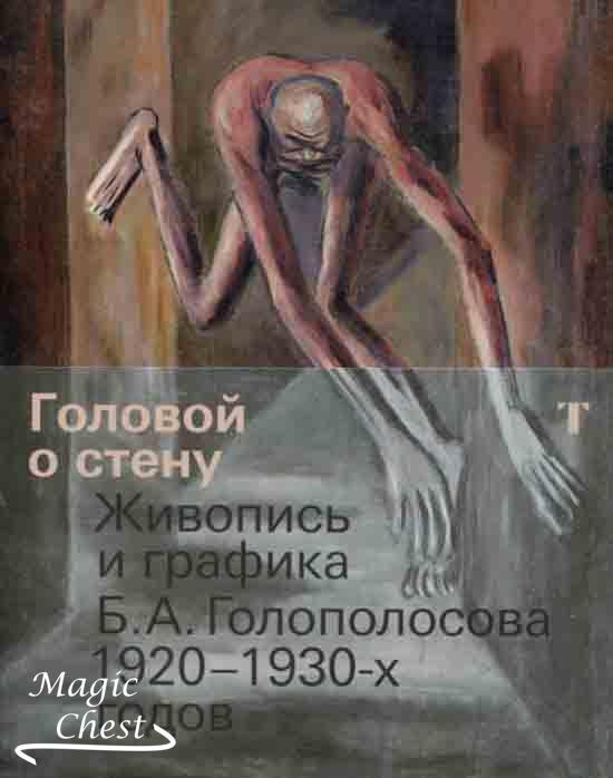 Головой о стену. Живопись и графика Б.А. Голополосова 1920-1930-х годов