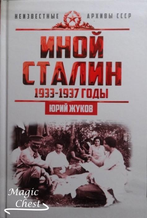 Жуков Ю. Иной Сталин 1933-1937 годы
