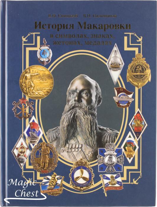 История Макаровки в символах, знаках, жетонах, медалях