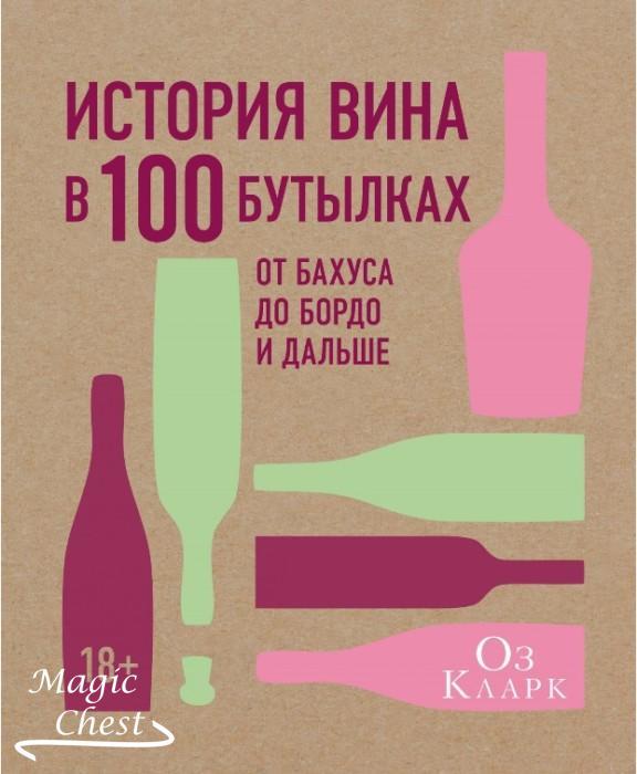 Istoriya_vina_v_100_butylkakh