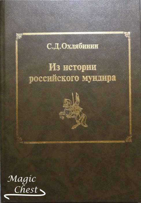 Охлябинин С.Д. Из истории российского мундира