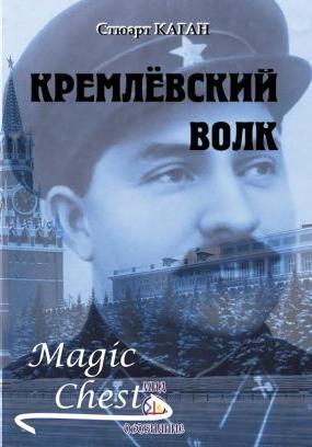 Kremlevsky_volk_Kagan_Samoteka